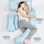 哺乳枕孕婦枕頭護腰側睡枕u型托腹抱枕孕期托肚子專用多 易家樂