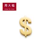 周大福 金錢符號造型18黃K金耳環(單耳)