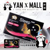 【妍選】Beauty小鋪 Sleep夜動動膠囊-大盒 (30顆入/盒+雷射防偽標)