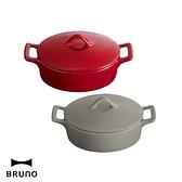 BRUNO BHK147 mini 橢圓形瓷鍋 陶瓷鍋 蒸鍋 烤鍋 公司貨 灰 紅