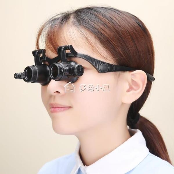 顯微鏡頭戴式放大鏡高清手機鐘錶維修雕刻閱讀玉石鑒定 多色小屋