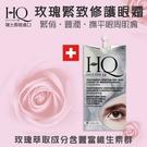 瑞士進口HQ 玫瑰緊緻修護眼霜(10ml...