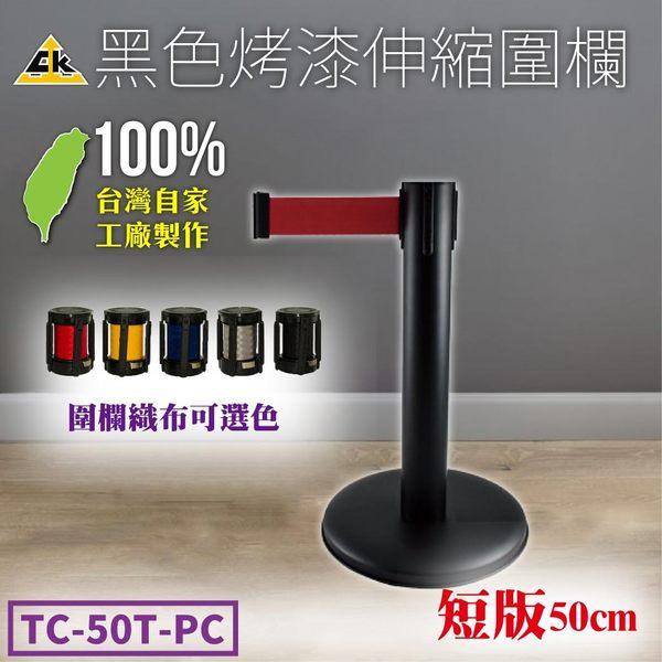 黑色烤漆伸縮圍欄 TC-50T-PC  商家 動線規劃 電影院 餐廳 商行 活動規劃 紅龍柱 維護區塊