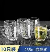 酒杯 玻璃杯套裝家用客廳水杯子啤酒杯加厚耐熱帶把喝水茶杯家庭10只裝【快速出貨八折下殺】