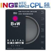 【24期0利率】B+W 58mm XS-PRO HTC MRC2 nano KSM CPL 高透光凱氏偏光鏡 捷新公司貨