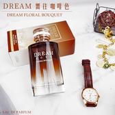 DREAM 嚮往 咖啡色 100ml (REF:1482) 【櫻桃飾品】【30966】