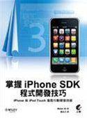 (二手書)掌握iPhone SDK程式開發技巧--iPhone與