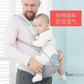 (超夯大放價)嬰兒腰凳背帶四季通用多功能寶寶坐凳坐抱單凳夏季抱娃背小孩輕便