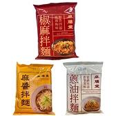 麻膳堂拌麵 (麻醬/蔥油/椒麻) 單包【庫奇小舖】
