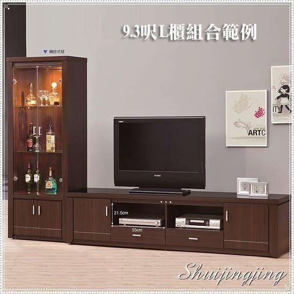 【水晶晶家具/傢俱首選】魯邦胡桃6呎黑玻雙抽電視長櫃 ZX8415-5