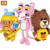 loz玩皮粉紅豹微鉆石小顆粒積木 益智拼裝玩具兒童男孩女孩成人【跨店滿減】
