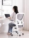 辦公椅 電腦椅子書房家用舒適舒服久坐書桌學生學習椅辦公椅人體工學座椅 LX 非凡