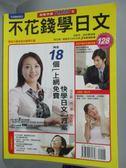 【書寶二手書T5/語言學習_YBT】不花錢學日文_繁星編輯部