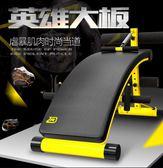 仰臥板仰臥起坐板運動健身器材家用健腹多功能收腹器腹肌板TW免運