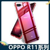OPPO R11 R11s Plus 6D氣囊防摔空壓殼 軟殼 四角加厚氣墊 全包款 矽膠套 保護套 手機套 手機殼 歐珀