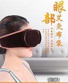 眼部按摩器 眼部盒隨身家用純銅盒眼睛美容祛皺溫儀罐 街頭布衣
