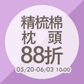 精梳棉 / 枕頭 ↯ 專區88折