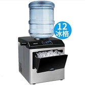 惠康制冰機25KG商用小型桶裝水圓冰奶茶店家用多功能冰塊制作機器 自由角落