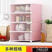 簡易碗櫃餐邊櫃多功能組裝小型家用儲物櫃簡約現代廚房櫃塑料【快速出貨】