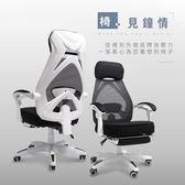 【IDEA】葛洛斯舒酸減壓高背大弧度包覆電腦椅/辦公椅(商務用椅)白框黑網