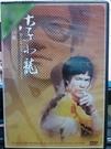 挖寶二手片-0B03-301-正版DVD-華語【永恆的巨星李小龍】-一位史上難得一見的一代武術宗師(直購價)