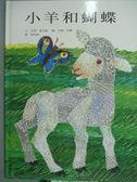 【書寶二手書T4/少年童書_QHN】小羊和蝴蝶_艾諾.桑卡德