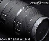 【震博】LIFE+GUARD鏡頭保護貼 保護Sony各系列鏡頭(遮光罩+鏡身)不含施工,此為DIY價格