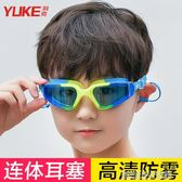 兒童泳鏡 男童透明高清防水防霧大框游泳眼鏡戴耳塞寶寶游泳裝備