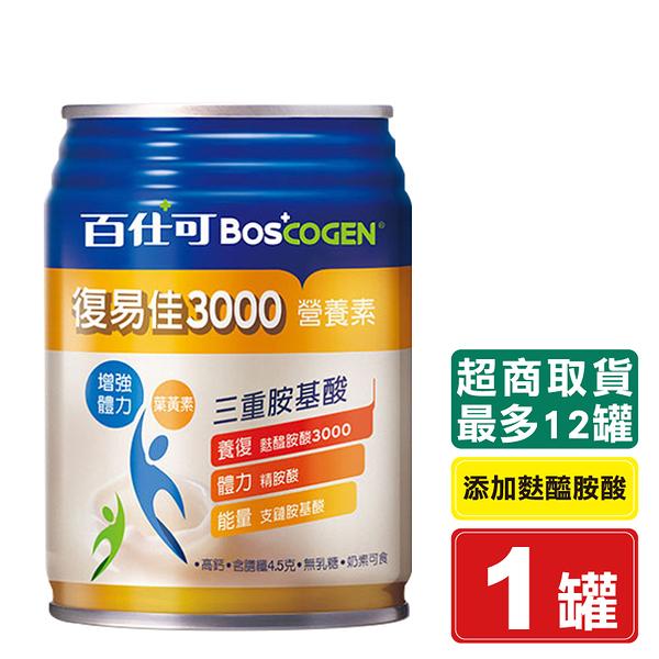 專品藥局 百仕可 BOSCOGEN 復易佳3000營養素250ml 1罐 (添加麩醯胺酸3000毫克)【2004104】