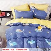 單人薄床包二件組 100%精梳純棉(3.5x6.2尺)《可愛鯨魚》
