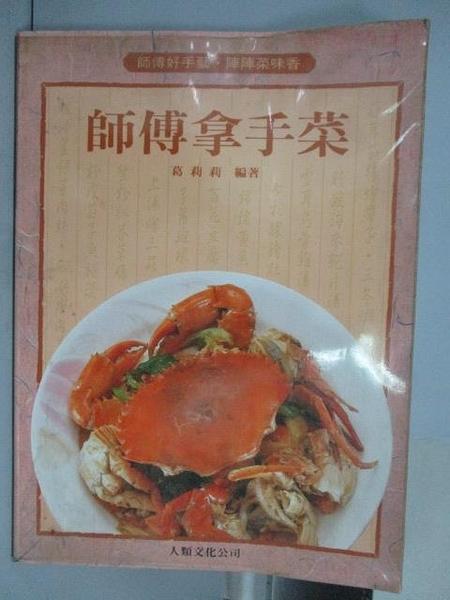 【書寶二手書T6/餐飲_PEP】師傅拿手菜