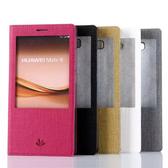 ViLi DMX 華為 HUAWEI Mate 8 簡約時尚智慧休眠側翻手機保護皮套 磁吸支架視窗手機套 內TPU軟殼