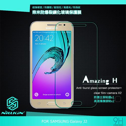摩比小兔~ NILLKIN SAMSUNG Galaxy J2 Amazing H 鋼化玻璃貼