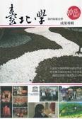(二手書)第四屆臺北學系列活動成果專輯