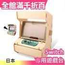 【小福部屋】【原色】日本 Nintendo Switch LABO 組裝 遊戲機台 任天堂 摺紙支架 控制器 DIY