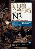 (二手書)新日檢合格戰略N3 (16K 書+答案翻譯本+模擬試題本+字彙本+1MP3)