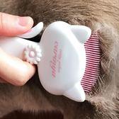 85折角梳貝殼梳短毛貓梳子脫毛梳貓咪針梳貓專用開學季