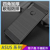 碳纖維拉絲 ASUS Zenfone Max Pro M2 ZB631KL 手機殼 四角加厚防撞殼 防手汗指紋 矽膠軟殼