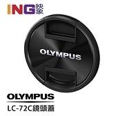 【24期0利率】OLYMPUS LC-72C 原廠鏡頭蓋 口徑72mm 公司貨 40-150mm F2.8 12-100mm