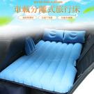 【充氣床】分離式有擋 汽車用植絨後排氣墊床 轎車休旅車車載後座睡床 床墊附充氣泵