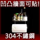 紙巾調味罐兩用架 304不鏽鋼超級黏膠無痕掛勾 易立家生活館 舒適家企業社 廚房瓶罐收納置物架