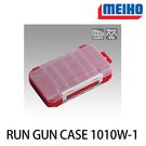 漁拓釣具 明邦 RUN GUN CASE 1010W-1 紅 [零件盒]