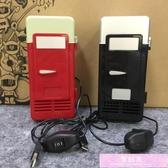 USB小冰箱 USB快速制冷冰箱/冷暖兩用迷你冰箱/微型小型冰箱/小家電 廠家 装饰界