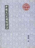(二手書)中國古代史籍校讀法