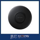 (公司貨)三星 無線閃充充電板 SAMSUNG  EP-P1100/無線充電/無線充電盤/Qi快速充電/充電器【馬尼通訊】