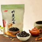 Mongi萌菓子.竹炭花生(250g/包,共兩包)﹍愛食網