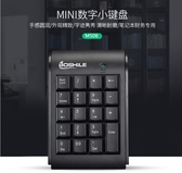 數字鍵盤 筆記本電腦數字鍵盤財務會計用USB有線外接小鍵盤輕薄迷你免切換 年前大促銷 MKS