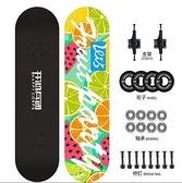 滑板 專業滑板初學者女生短板青少年成年男刷街公路四輪雙翹滑板車兒童TW【快速出貨八折搶購】