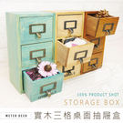 抽屜櫃收納盒 原木質實木製三格抽屜桌面飾...