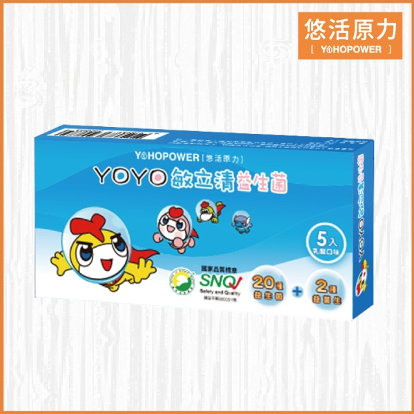 【兒童益生菌 試吃體驗】好菌銀行 YOYO敏立清益生菌-乳酸原味隨身盒(5條/盒) 悠活原力